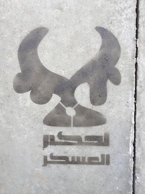 """""""Askeri Vesayete Hayır"""" 7. yy'dan bir mezar taşı. Kahire İslam Müzesi"""